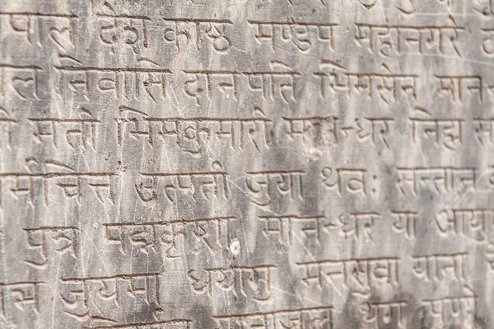25 Sanskrit Words