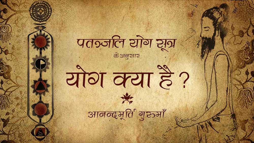 What is the Yoga Sutra